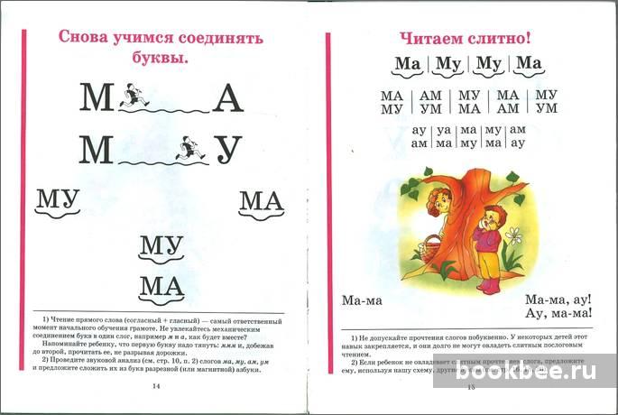 Игровые карточки к букварю н. С. Жуковой | школа | pinterest.
